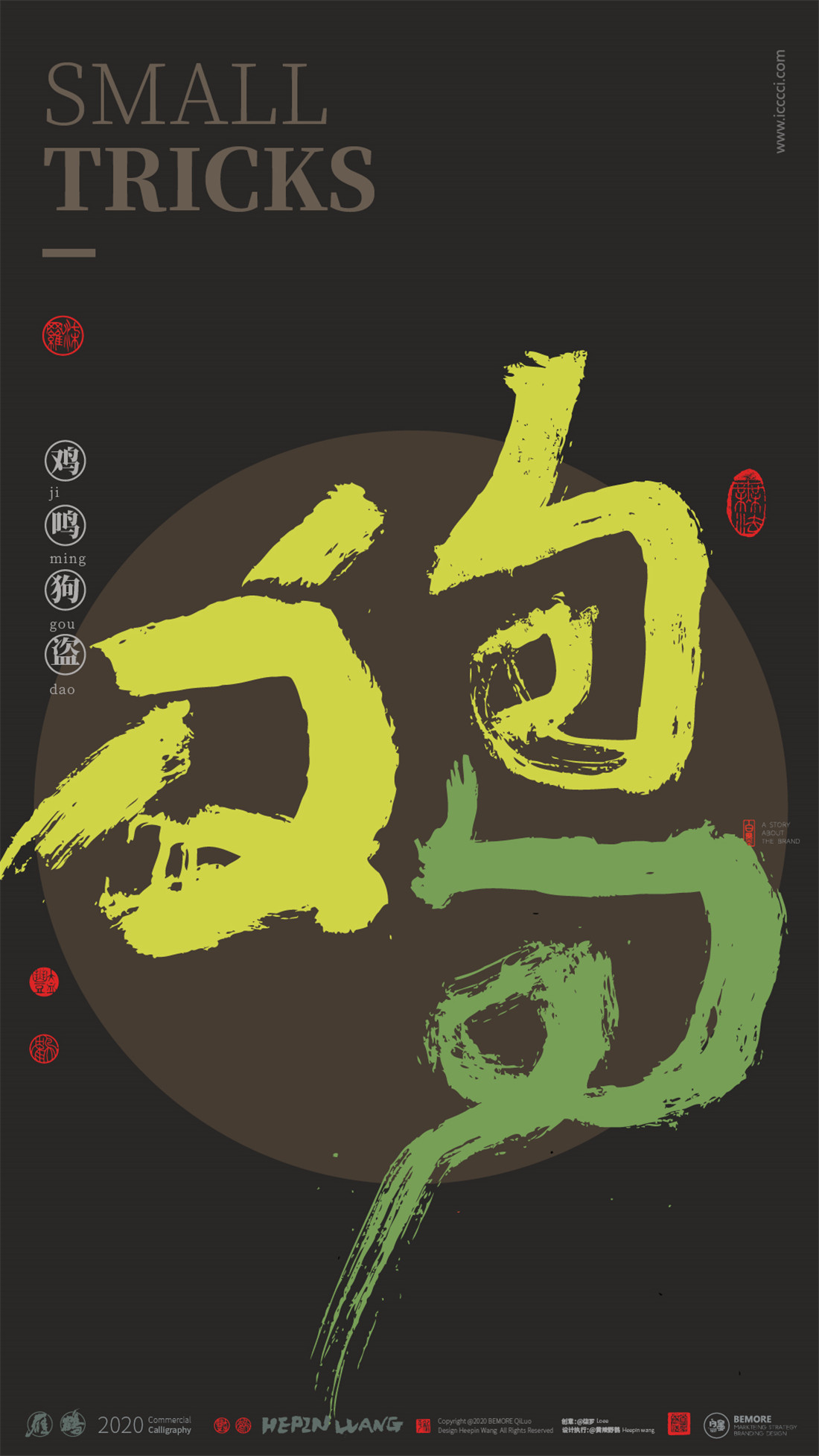 Research on the Application of Chinese Font Calligraphy