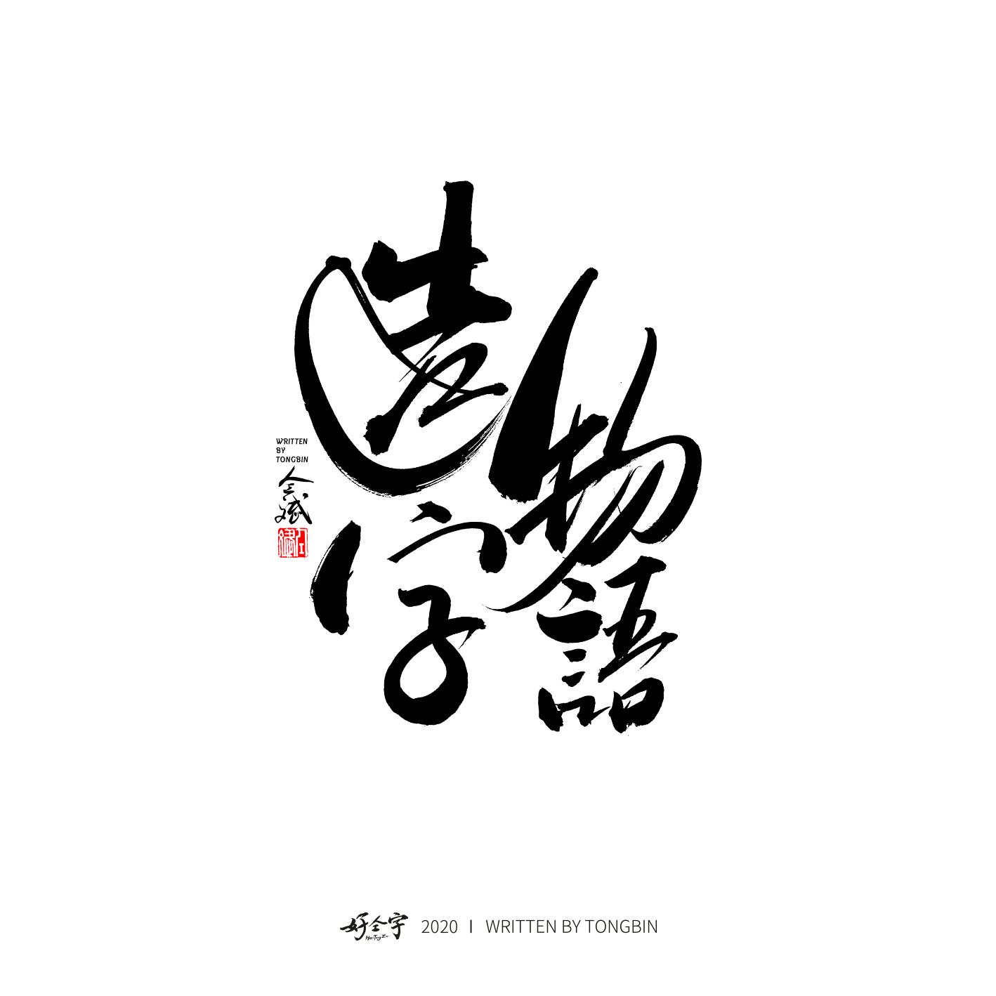20P Handwritten Chinese Font Design