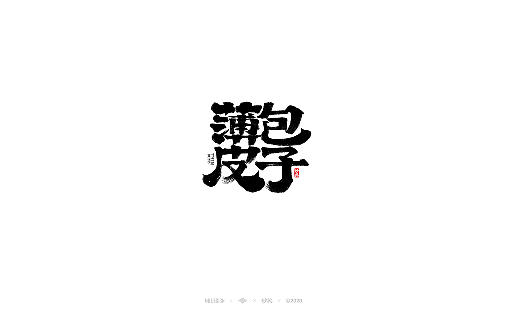 58P The latest issue of Chinese font design collection reference