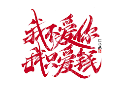 20P Handwritten Chinese Font Design