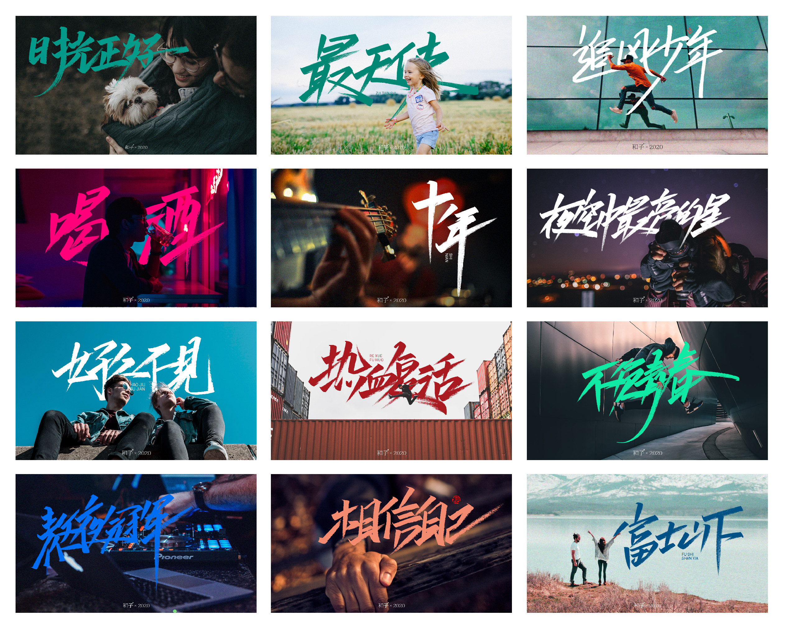 The Design of Handwritten Brush Font with Selected Pictures as Background