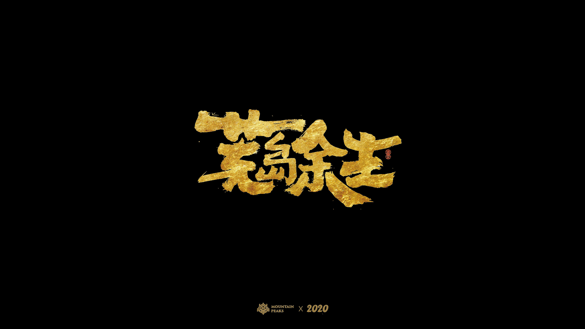 Interesting Chinese Creative Font Design-Movie Name * [Deserted Island Life] * May