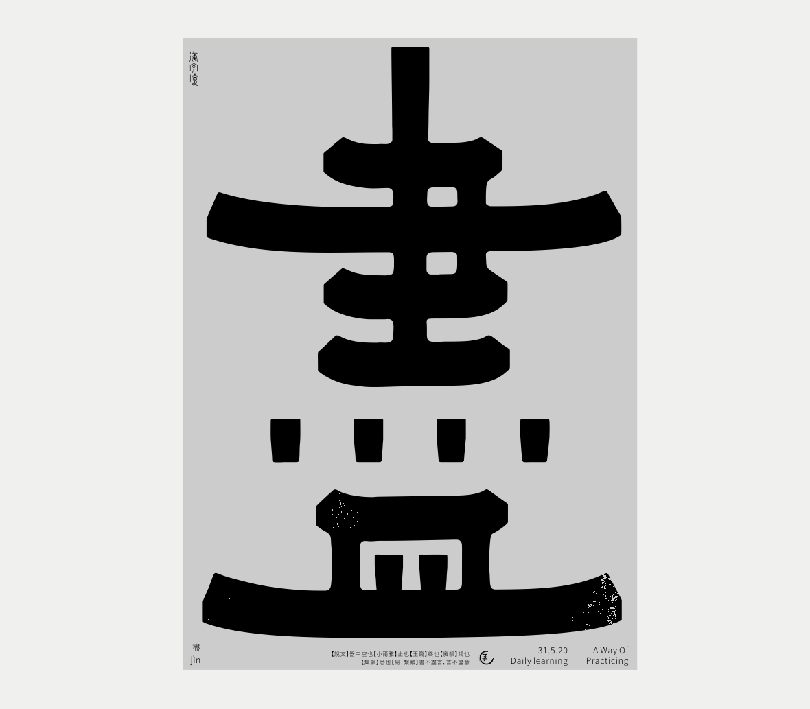 Abstract Chinese Font Design