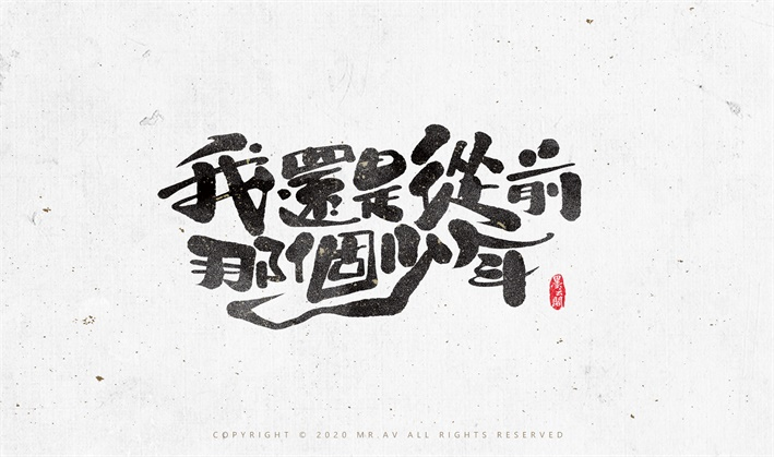 Chinese phrase calligraphy font design