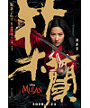 6P Mulan – Chinese Font Design for Movie Posters