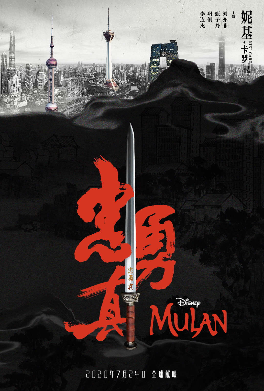 6P Mulan - Chinese Font Design for Movie Posters