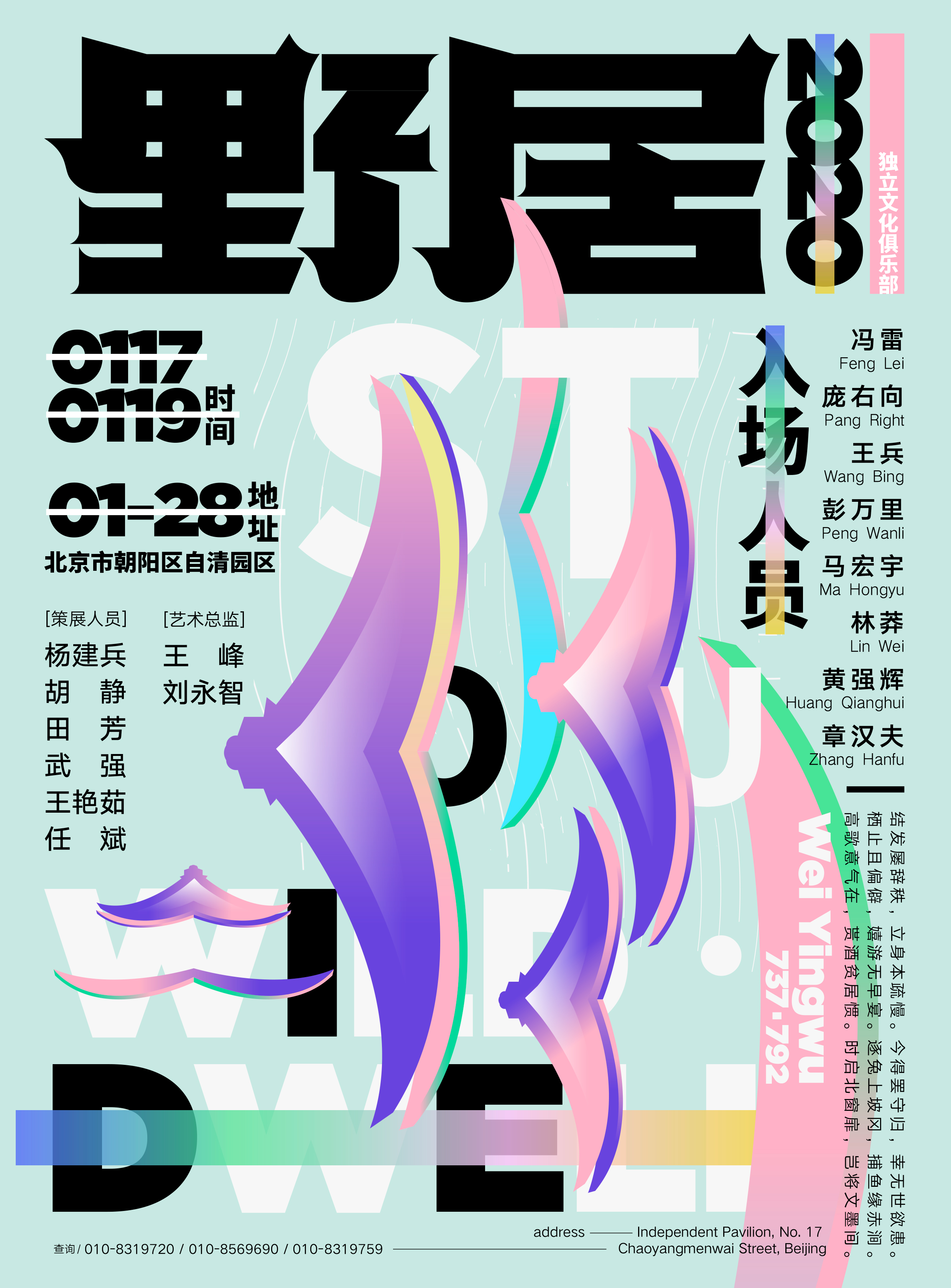 12p Art of Color-Chinese Font Deformation Design