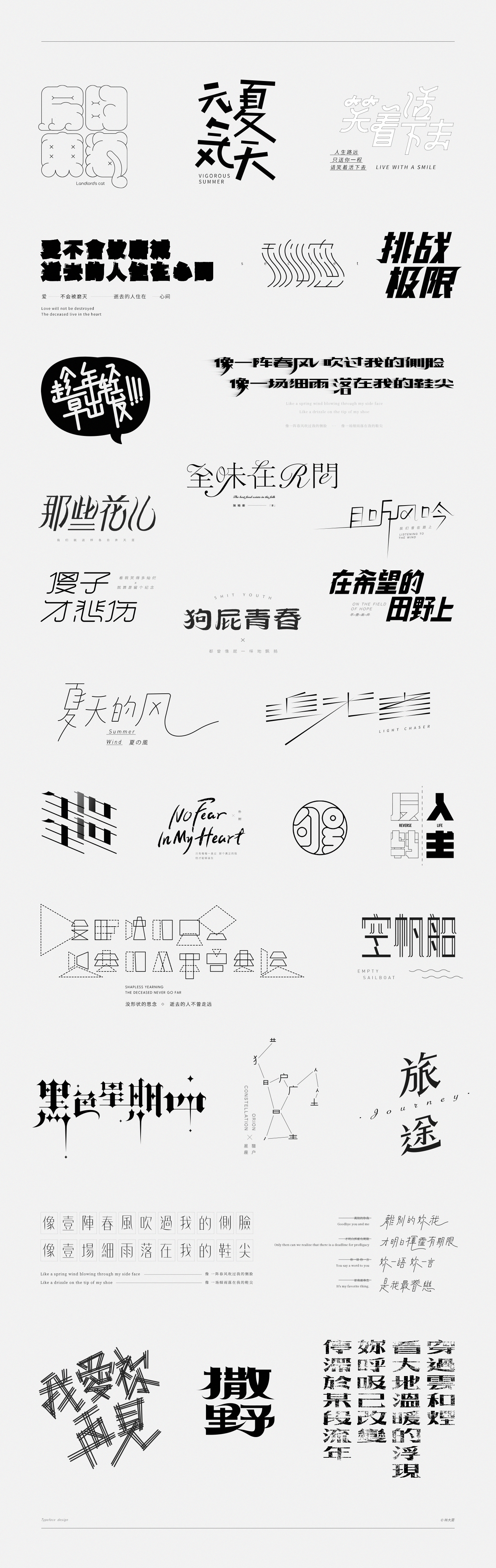 Creative small fresh font design from your favorite songs