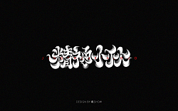 Interesting Chinese Creative Font Design-Because of love, so insist