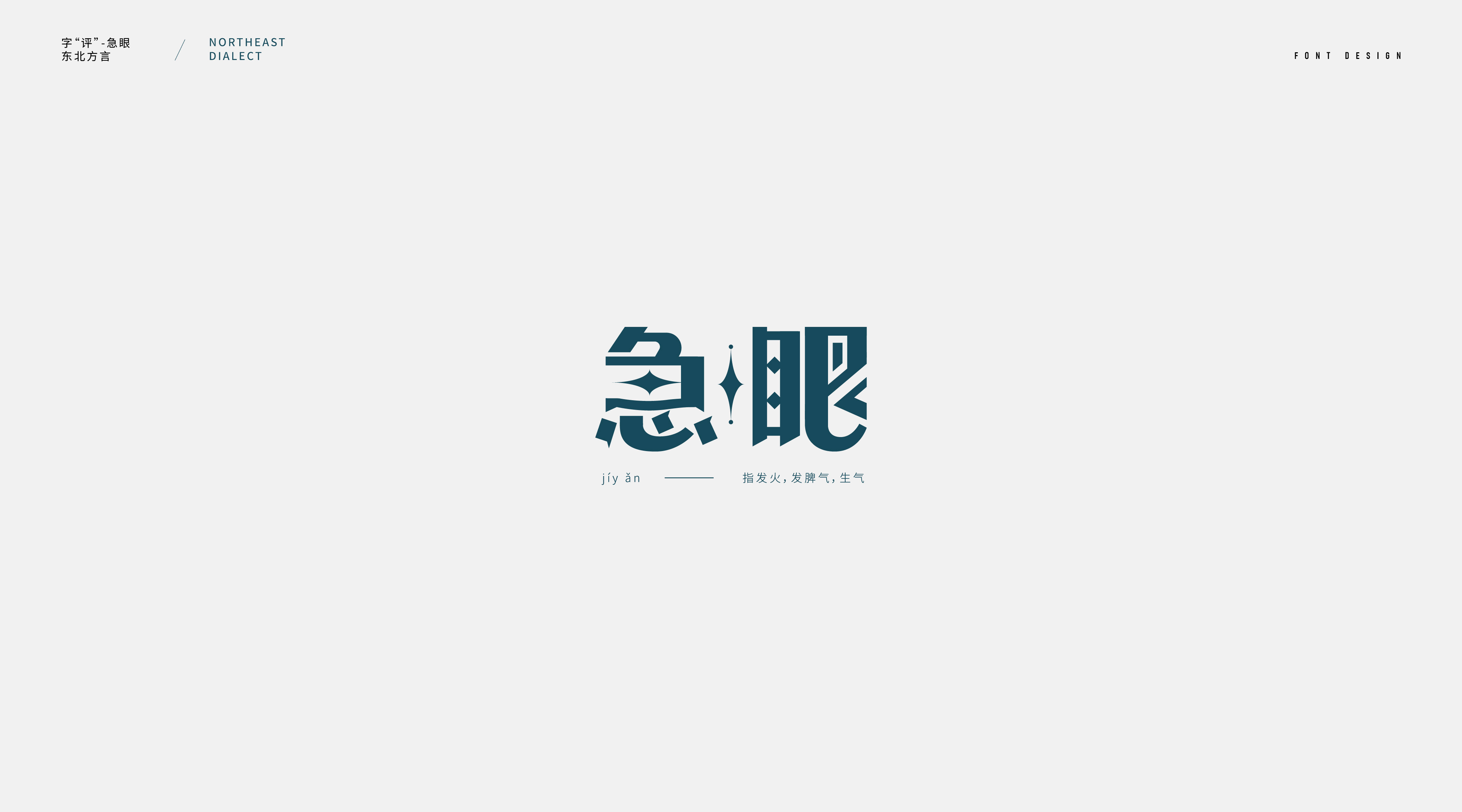 Interesting Chinese Creative Font Design-Word Review-Northeast Dialect