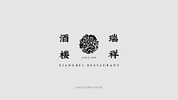 9P Creative black-and-white Chinese logo