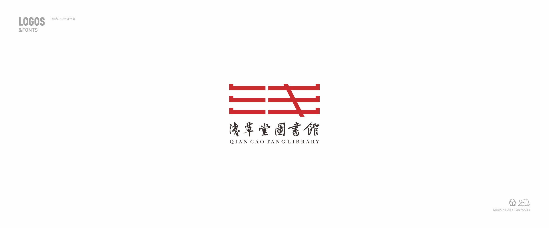 32P The ingenious combination of creative Chinese characters and logo