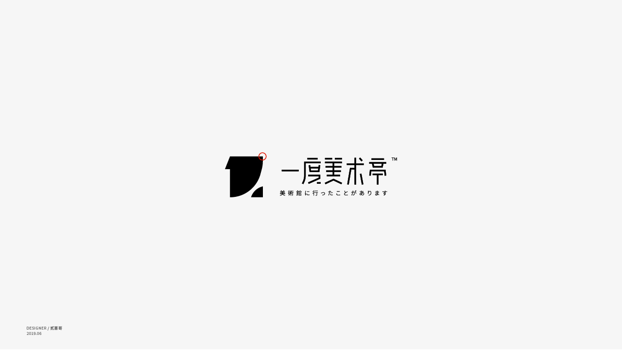 12P Logo Design Scheme for Commercial Chinese Fonts
