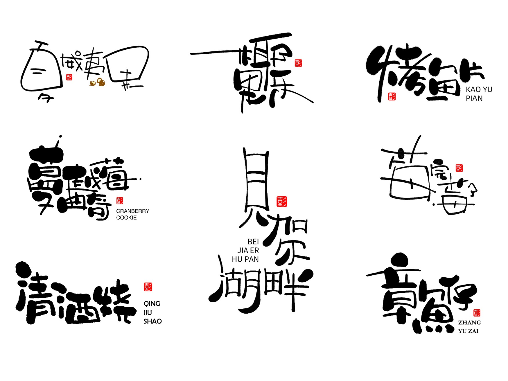 Interesting Chinese Creative Font Design-Full of childish style font design