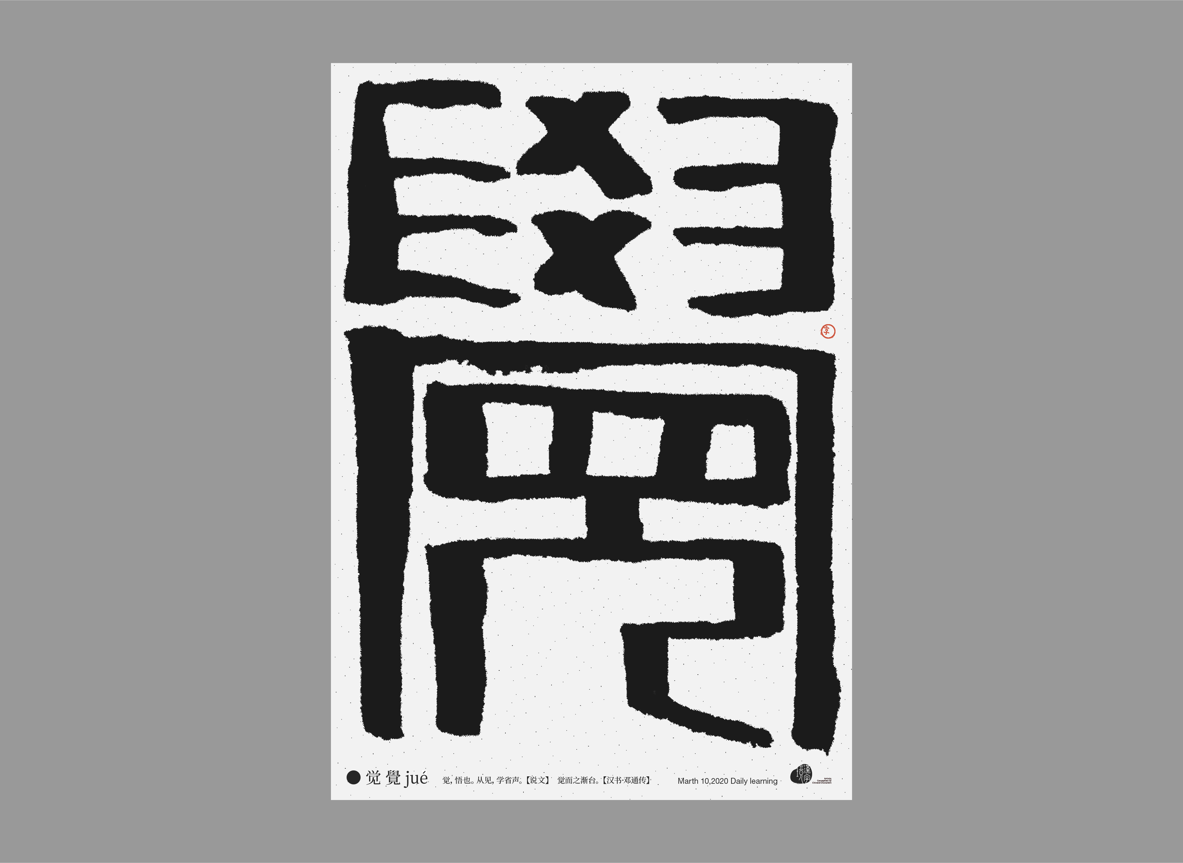 Interesting Chinese Creative Font Design-Chinese Character Context