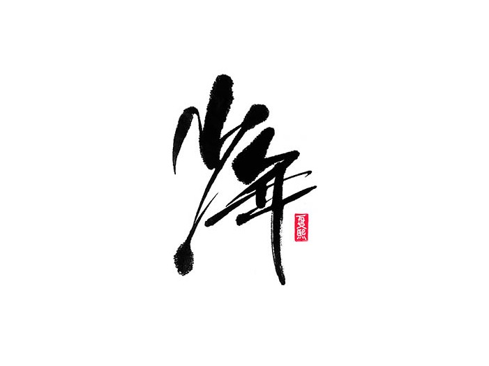 Logo font design in Japanese calligraphy