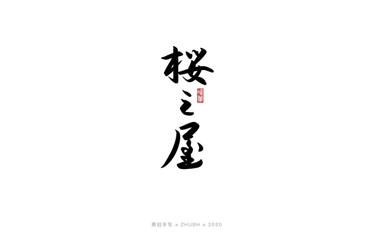 Handwritten Font-Calligraphy Japanese logo