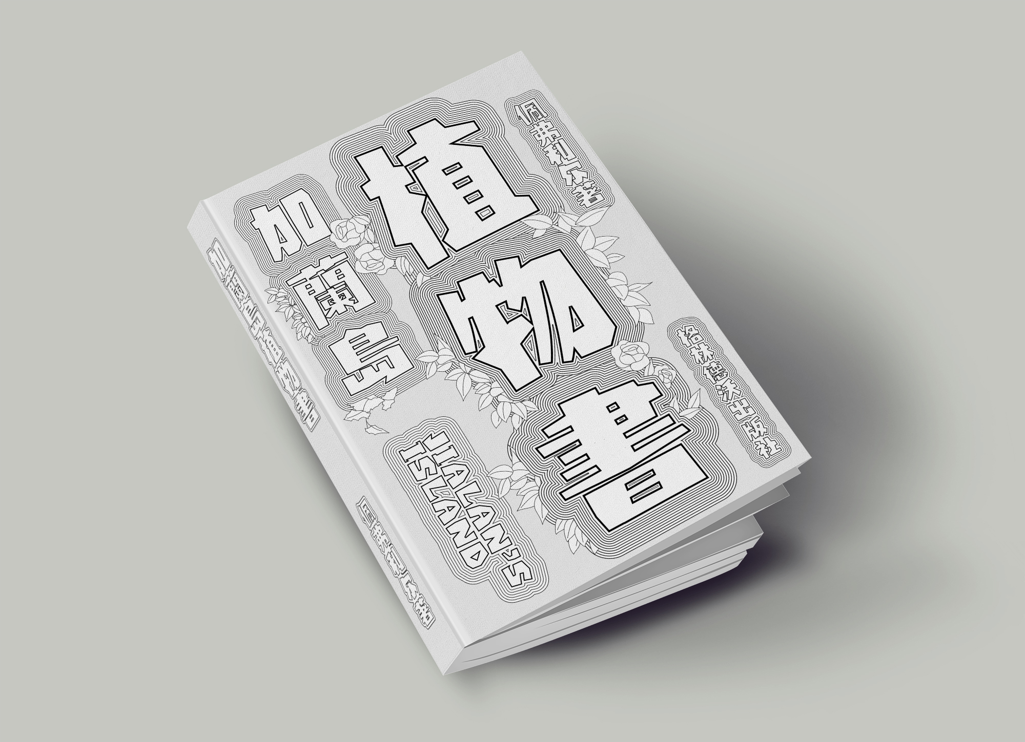 It is very suitable for various Chinese style text or headline scenes, posters and headlines.