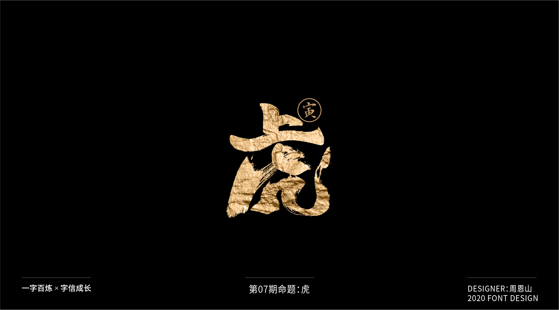 Interesting Chinese Creative Font Design-Tiger: 100 words (100 groups)