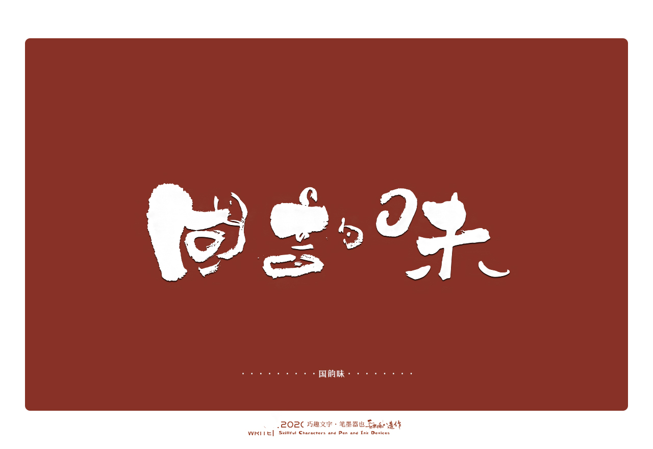 Wonderful Chinese characters make handwriting independent into painting.