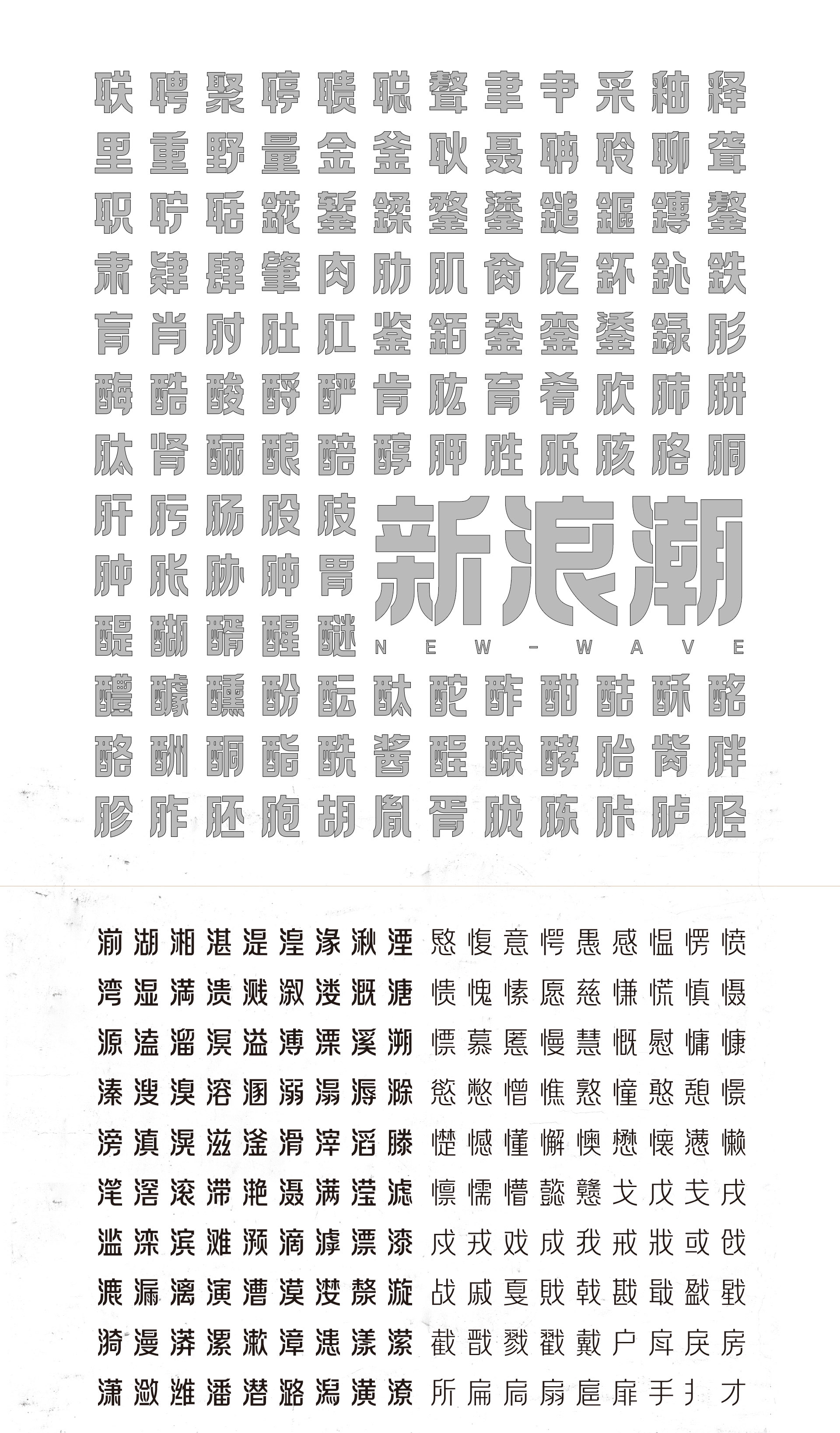 Founder Lago Headline Family Integrating the Characteristics of Republic of China Fine Arts Characters