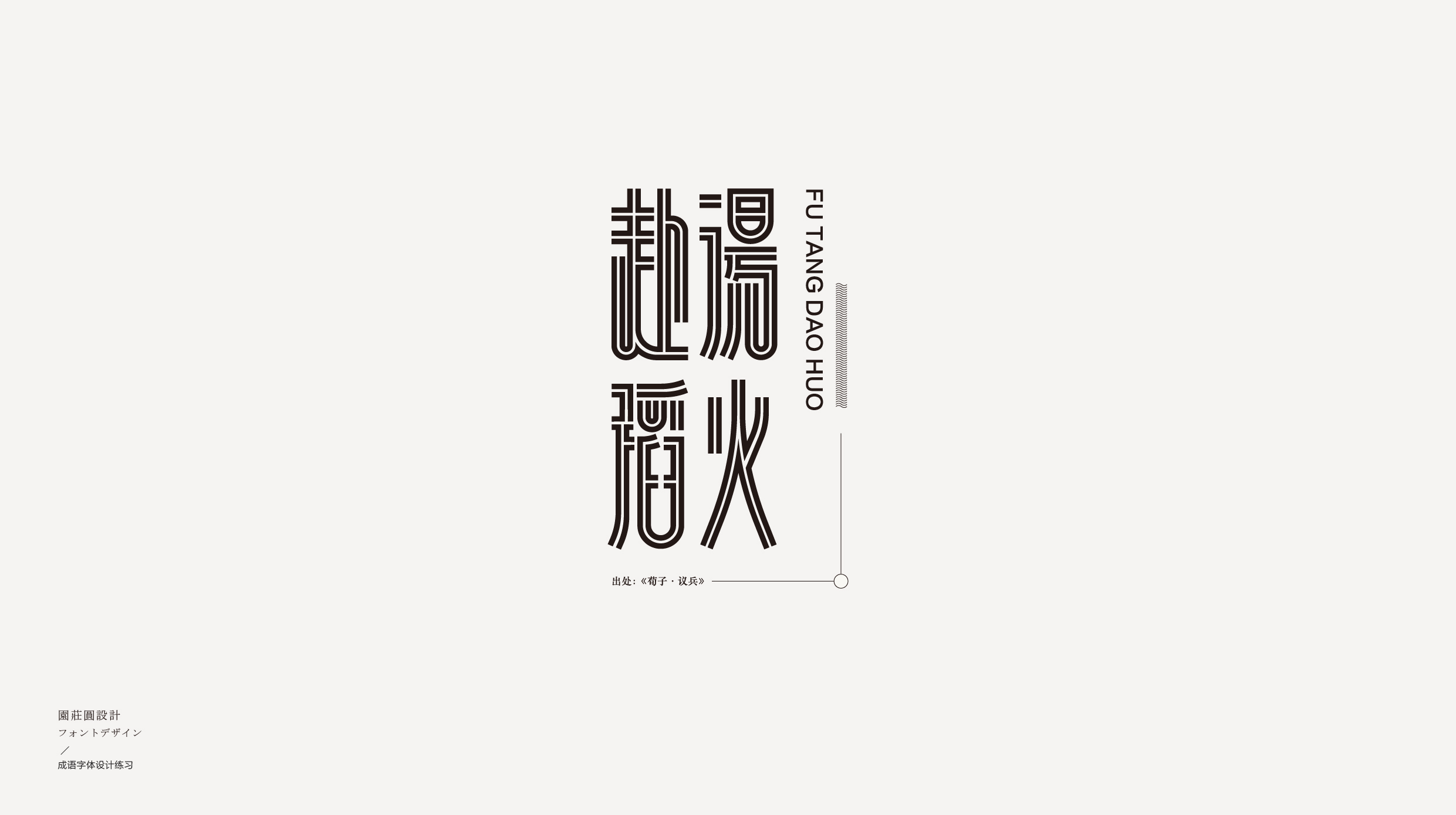 Interesting Chinese Creative Font Design-Idioms solitaire