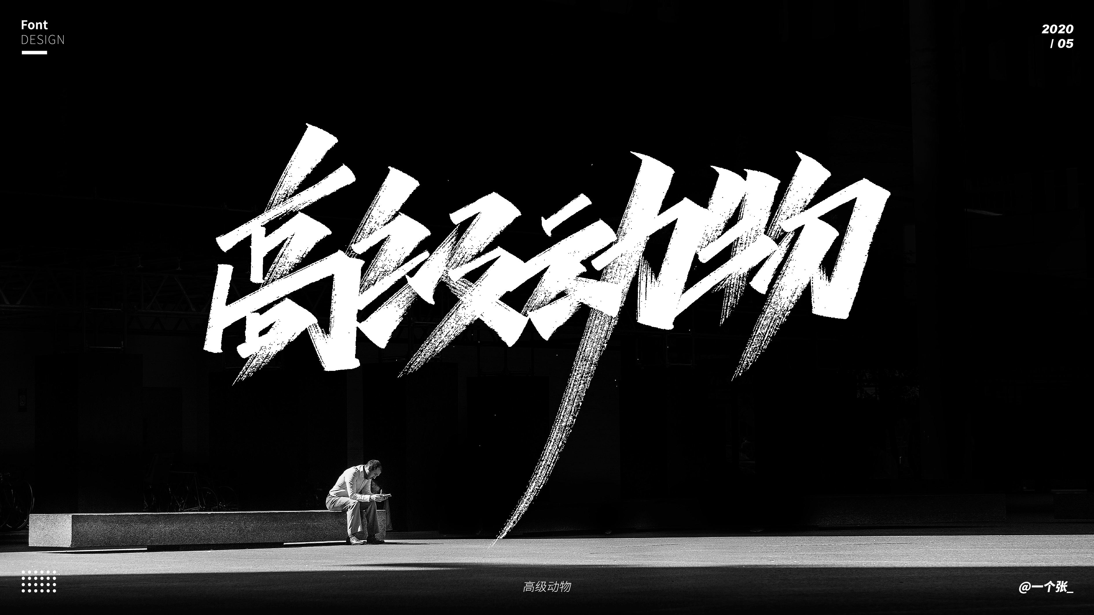 Interesting Chinese Creative Font Design-The inspiration for writing comes from life.