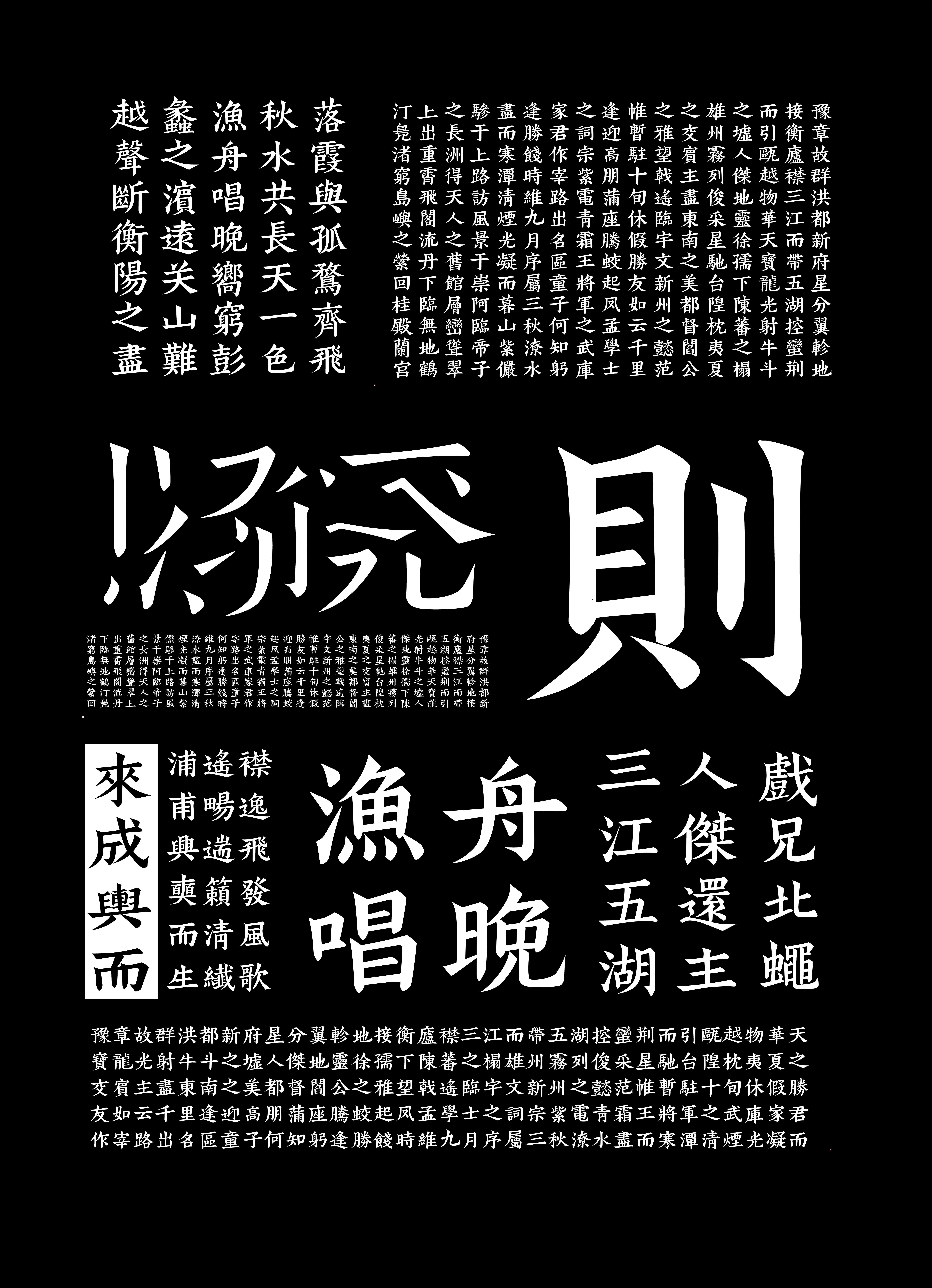 Here are the traditional Chinese characters you want.