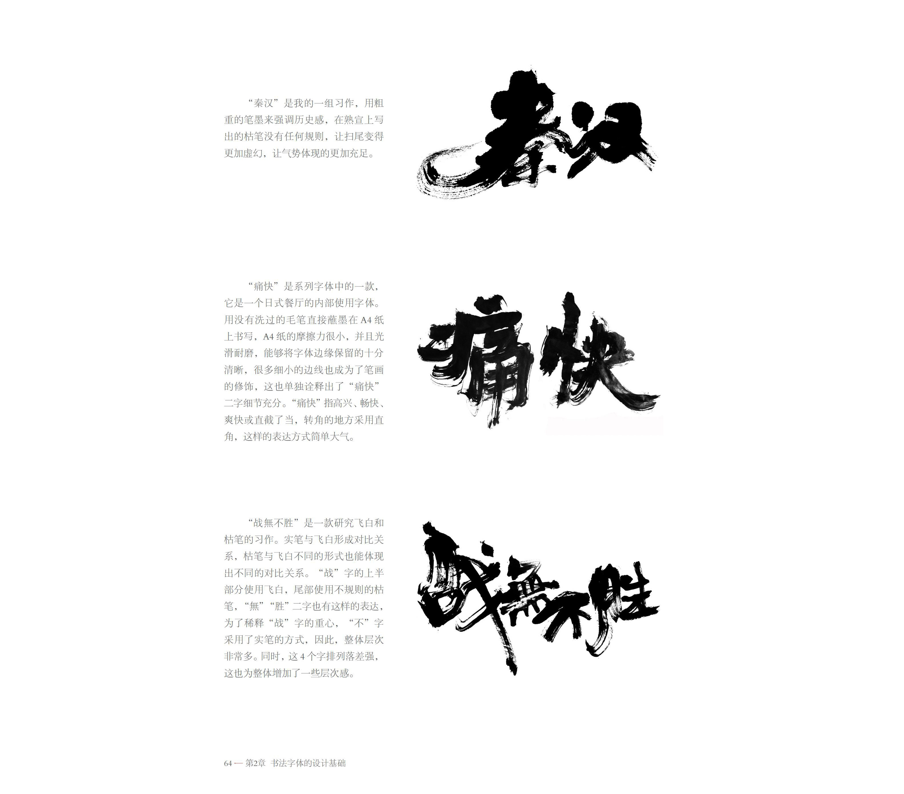 A font design that combines calligraphy with commerce.