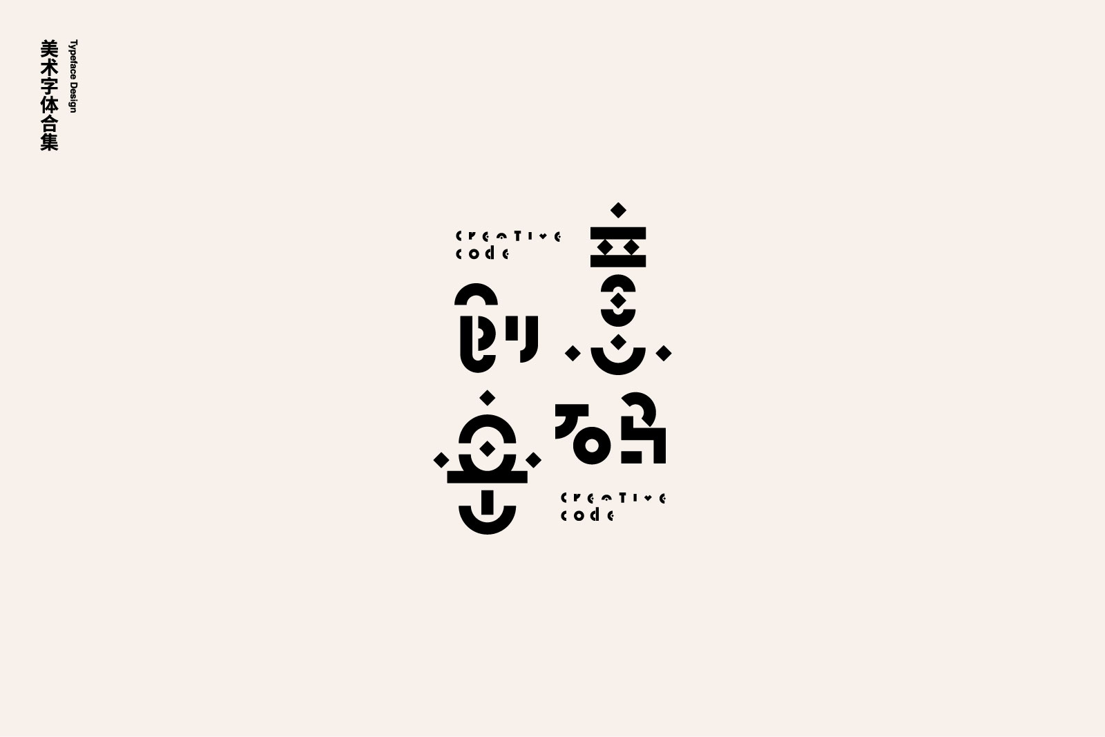 2020 Collection of Fine Arts Fonts