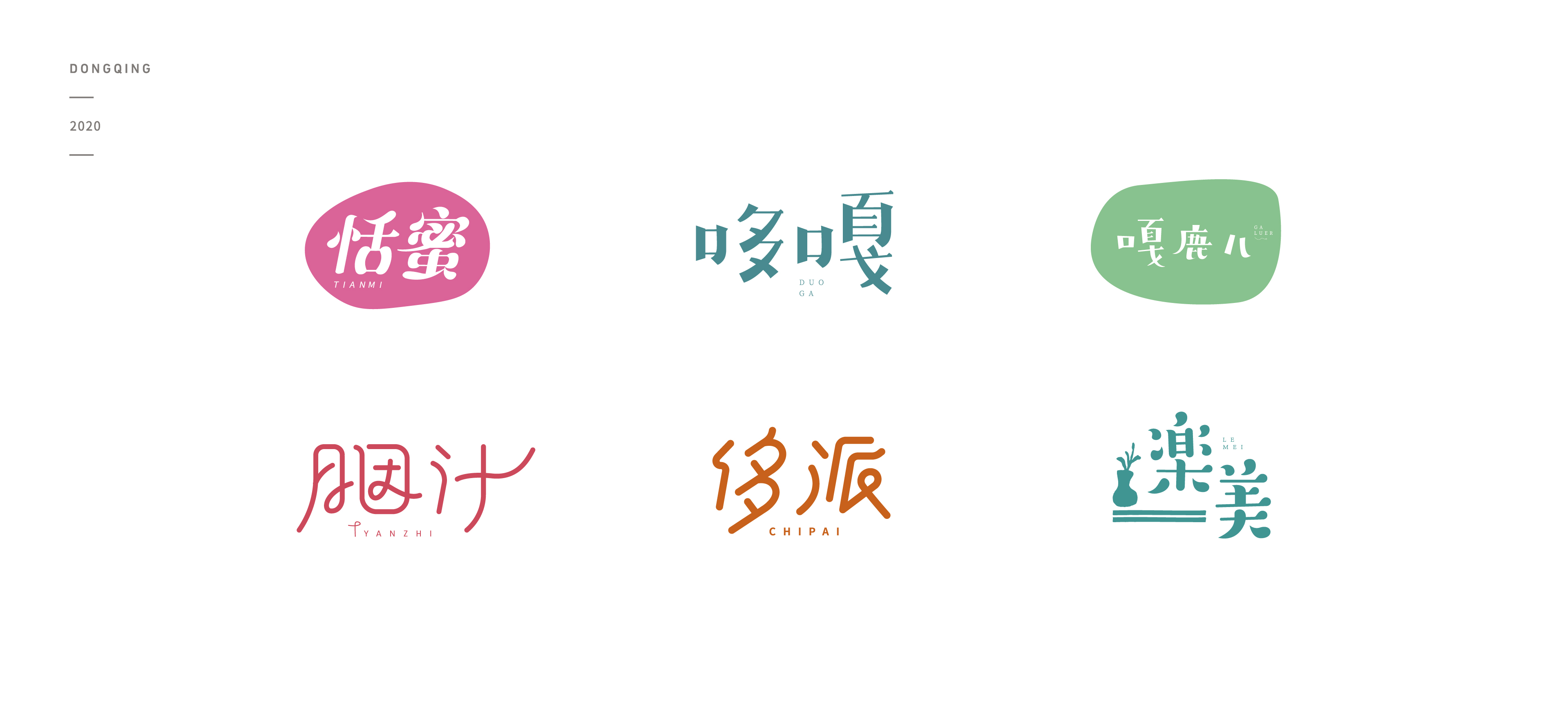 15P Logo Design Scheme of Classic Chinese Font