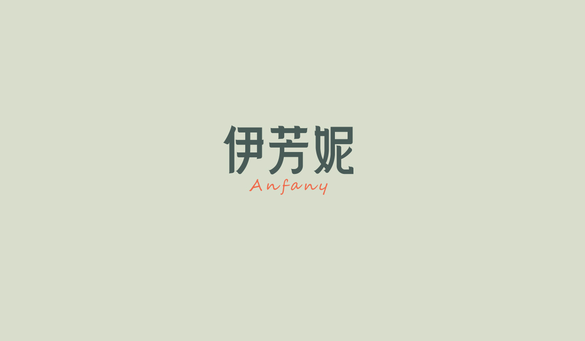 39P Exploration on the Combination of Chinese Font and logo