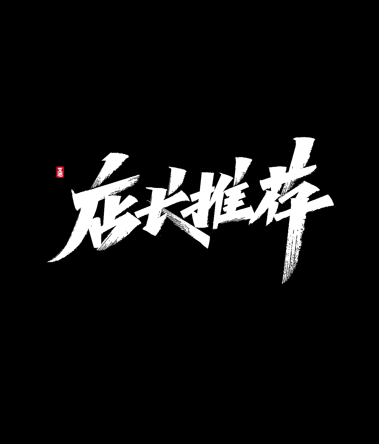 Interesting Chinese Creative Font Design-Free commercial use-618 big font
