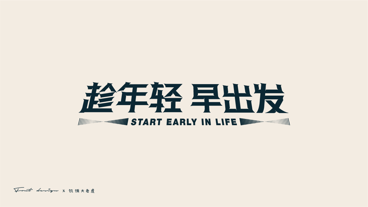 Interesting Chinese Creative Font Design-All kinds of fonts you want are available here.