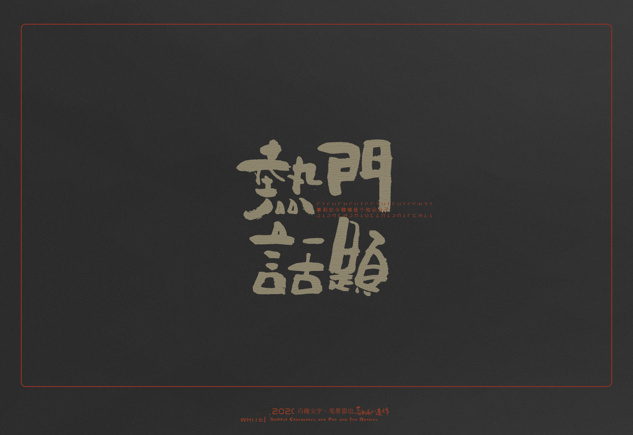 Interesting Chinese Creative Font Design-Wonderful Chinese Character Series