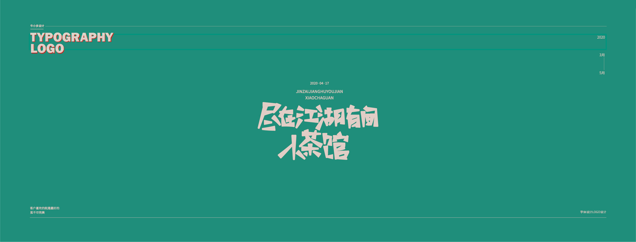 Interesting Chinese Creative Font Design-Only with extreme self-discipline can one be truly free.