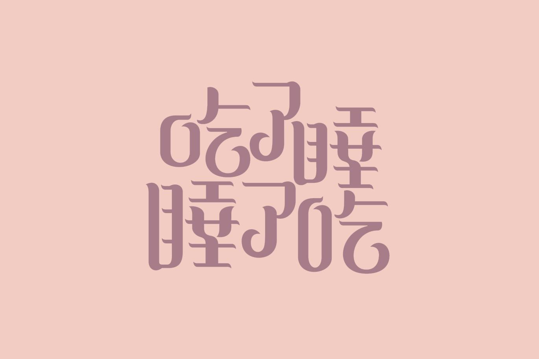 Interesting Chinese Creative Font Design-A few words carry a deep maternal love.
