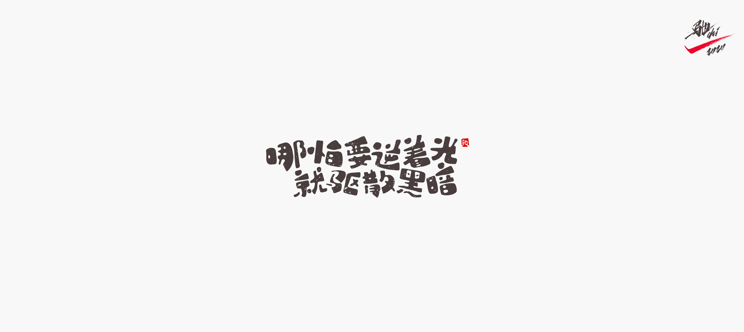 Interesting Chinese Creative Font Design-Inspirational song