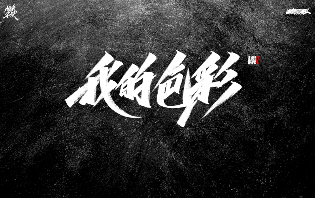 Interesting Chinese Creative Font Design-Life is so rich in beauty