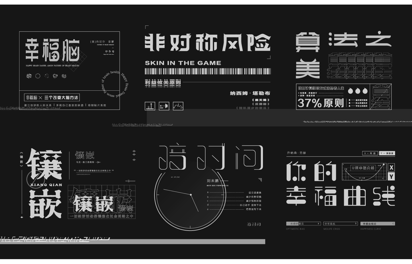 Interesting Chinese Creative Font Design-Book recommendation