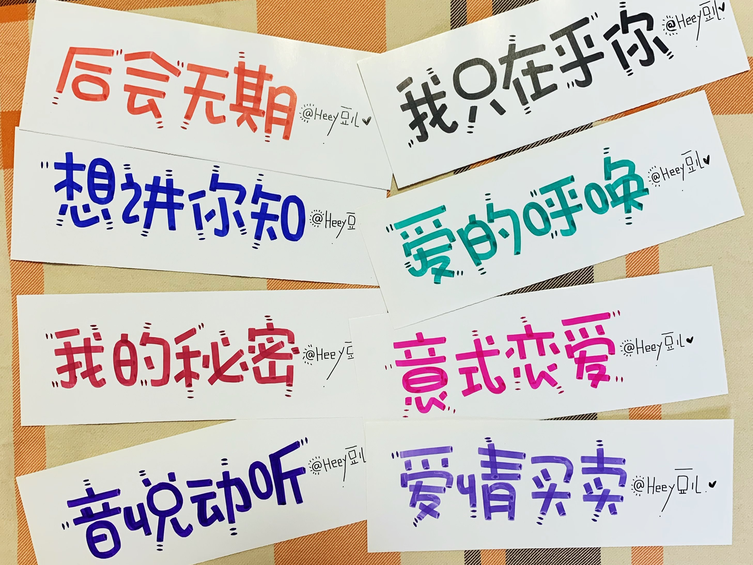 Interesting Chinese Creative Font Design-Jay Chou's songs