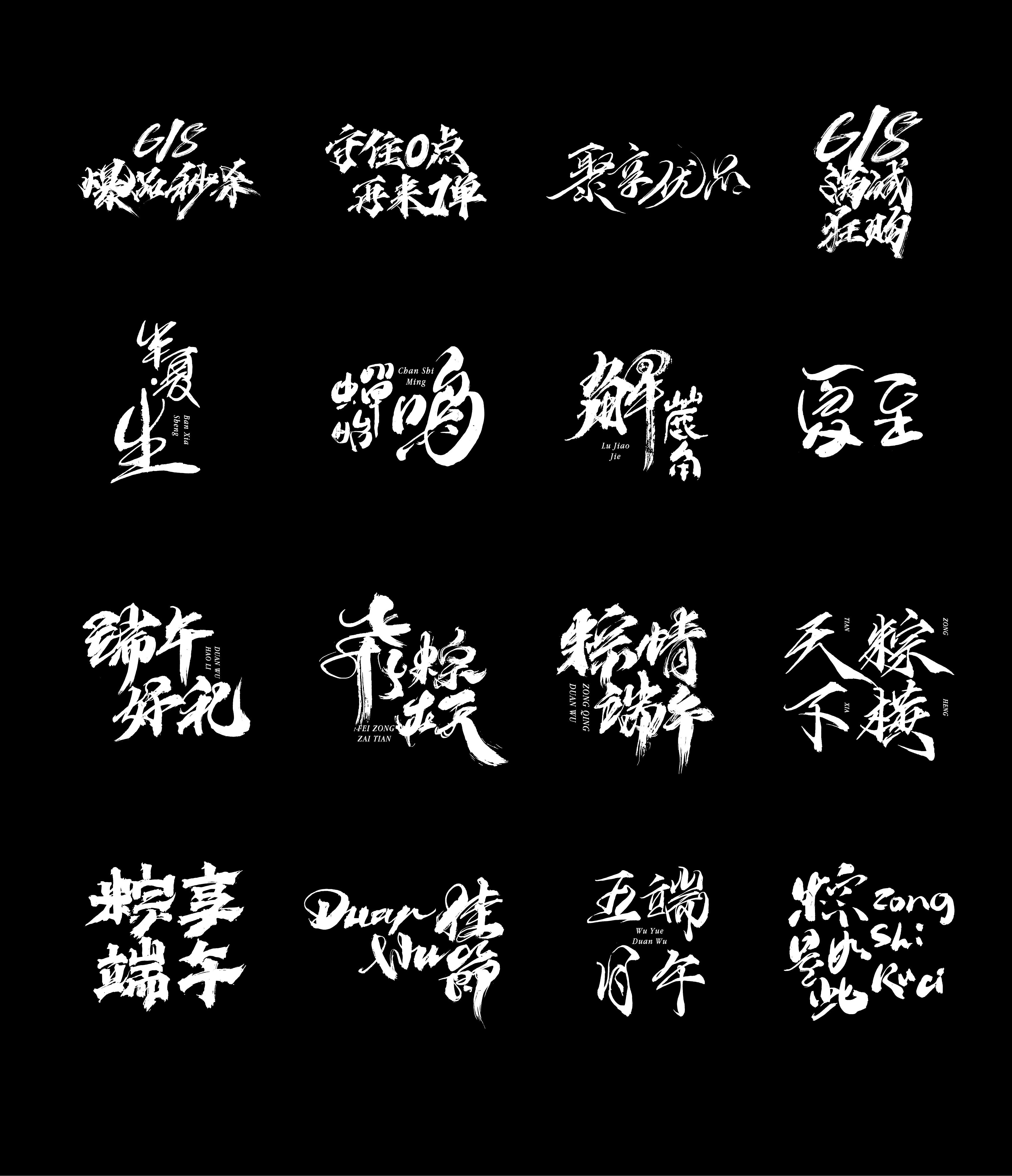 618+ Dragon Boat Festival Free Font Sharing