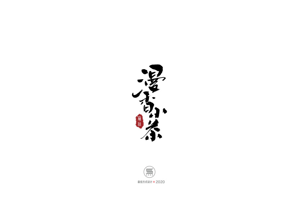 Japanese logo Handwritten Brush Font Design