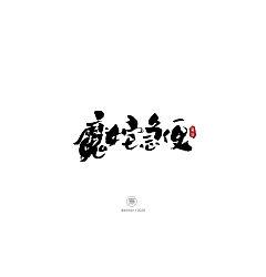 Permalink to Japanese logo Handwritten Brush Font Design