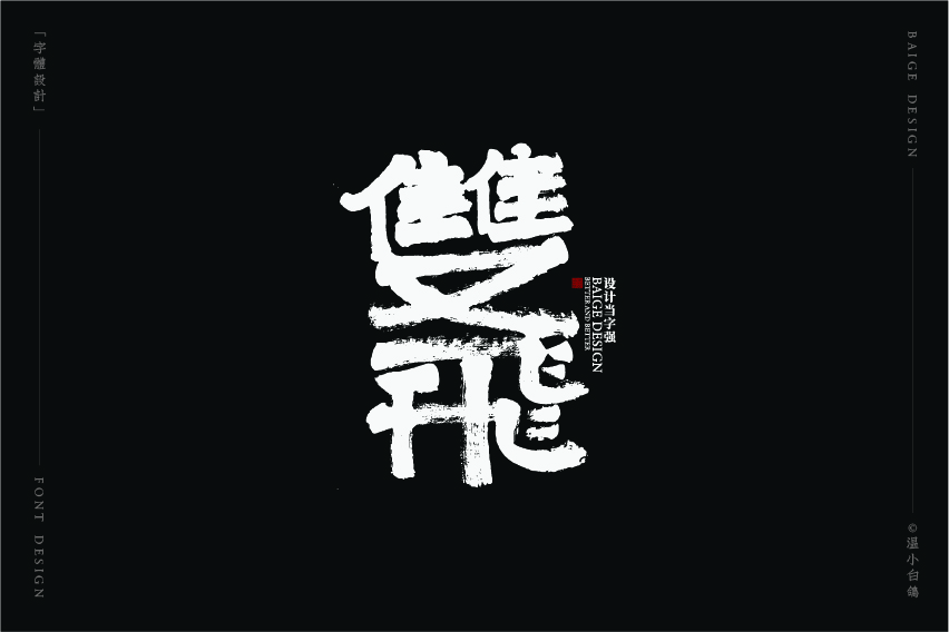Interesting Chinese Creative Font Design-Stylish brush font design