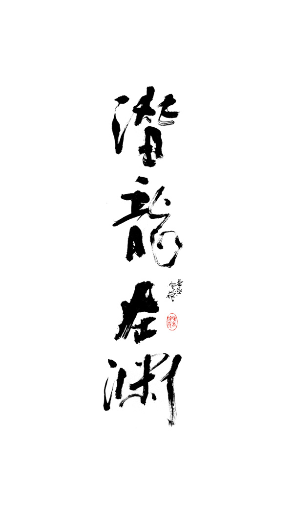 14P The heroic font calligraphy