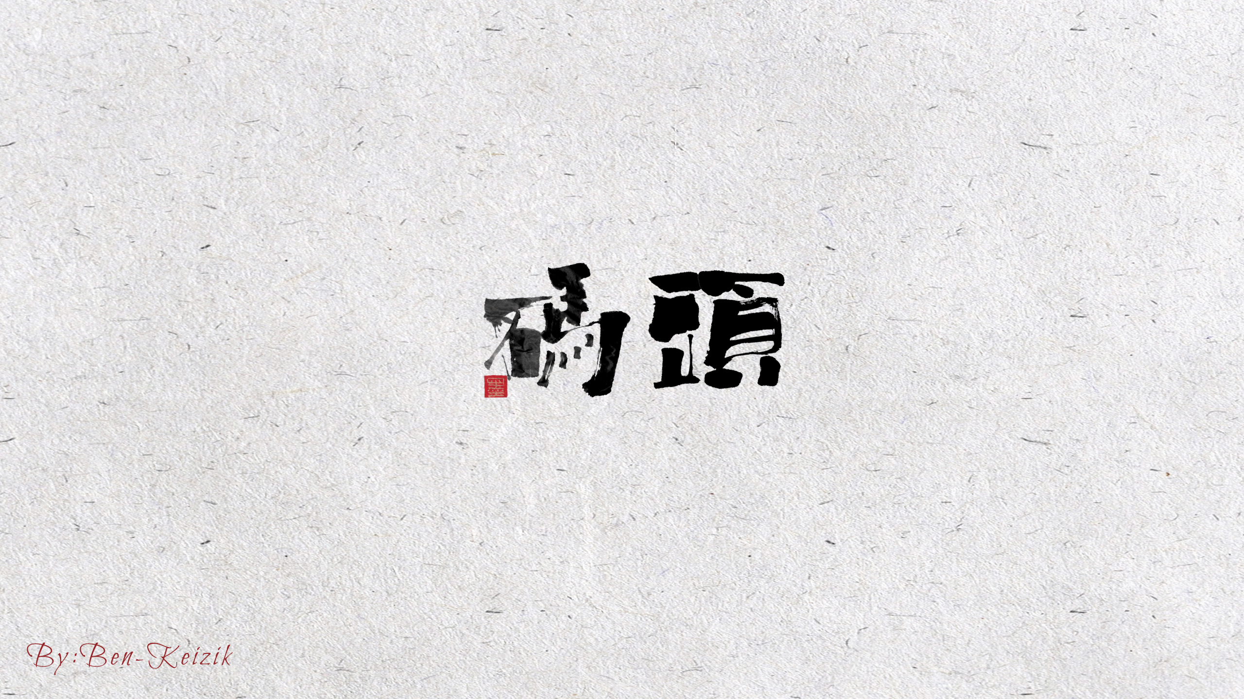 22P Inspired Chinese Font Design Art