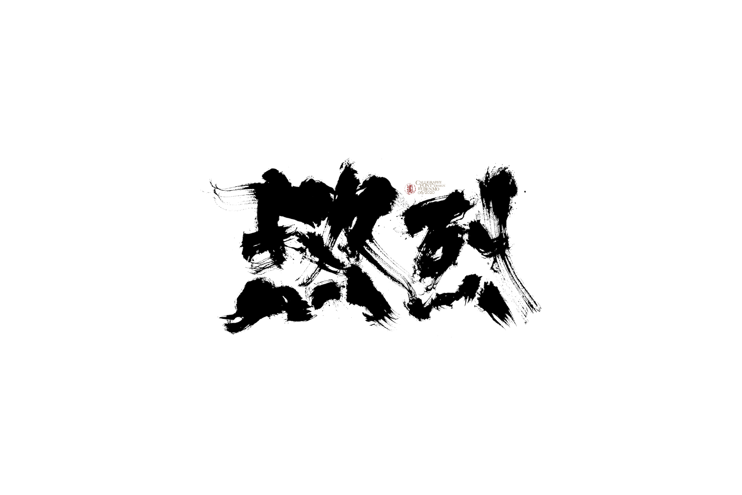 39P Calligraphy Evaluation of Chinese Characters in June