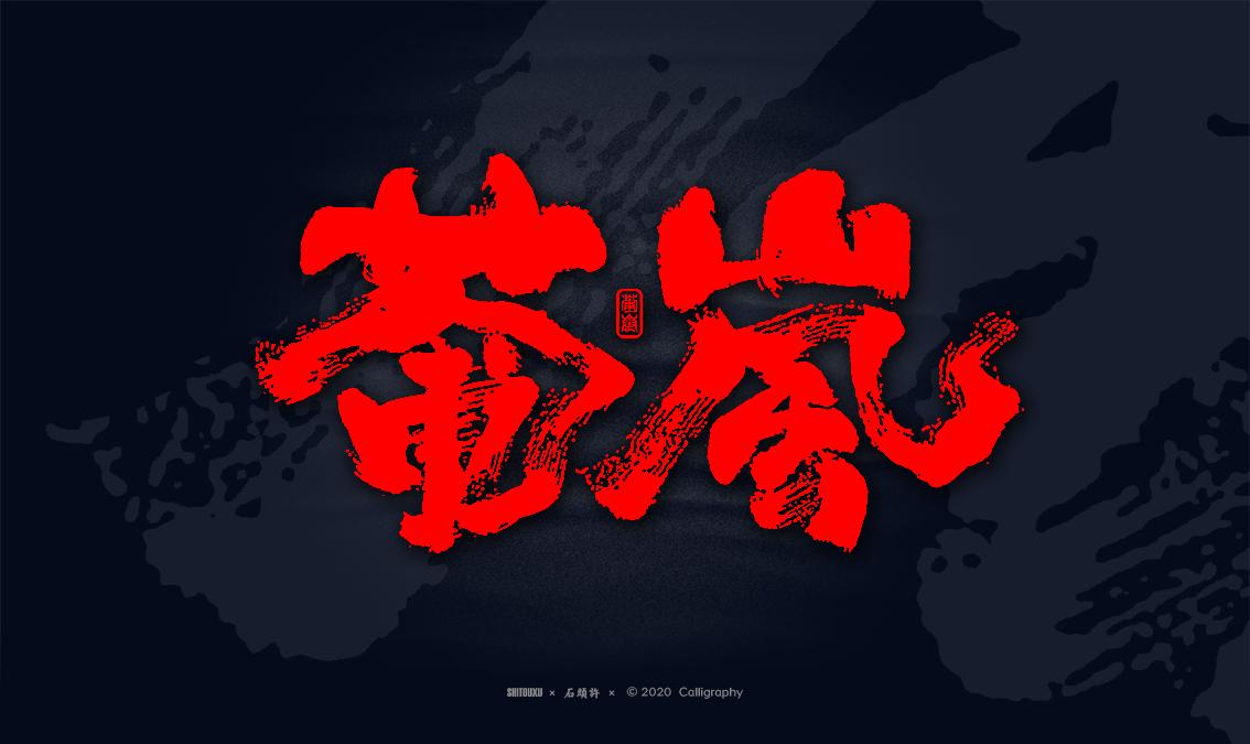 Tea calligrapher's calligraphy custom day style font design
