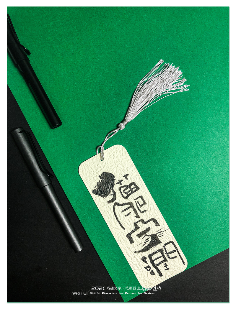 Wonderful Chinese characters [bookmarks]
